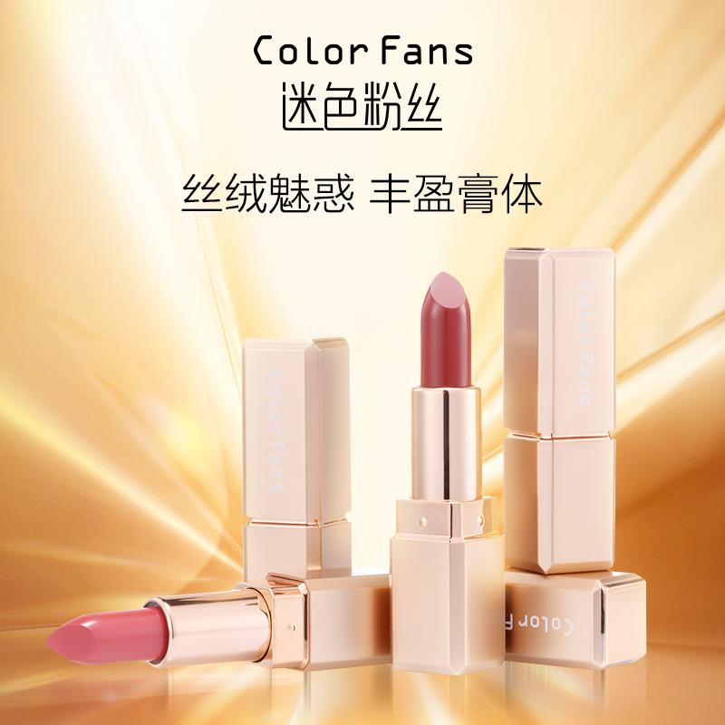 Color Fans迷色粉絲出色高定絲絨唇膏
